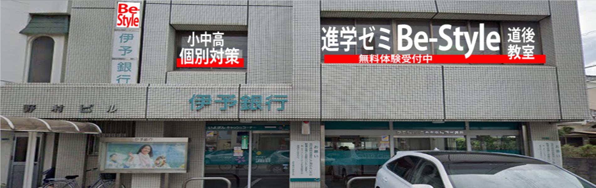 松山市・伊予市にあるプロ講師の指導による「自立型個別対応専門塾」の進学ゼミBe Style(ビースタイル)。プロ講師による小、中、高の一貫教育で一人ひとりの個別学力向上を追及しています。2週間無料体験や転塾支援制度も実施しています。